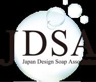 一般社団法人 日本デザイン石けん協会 ~Japan Design Soap Association~