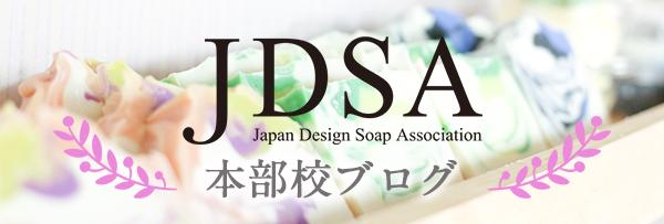 JDSA本部校ブログ