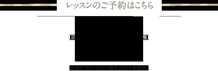 レッスンのご予約はこちら JDSA TOKYO Akihabara [日本デザイン石けん協会JDSA本部校]