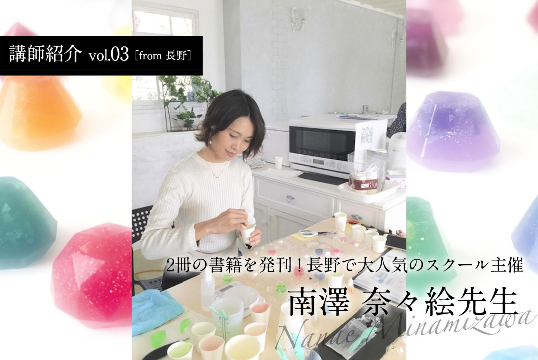 講師紹介 vol.3[from長野]みなみざわななえ先生