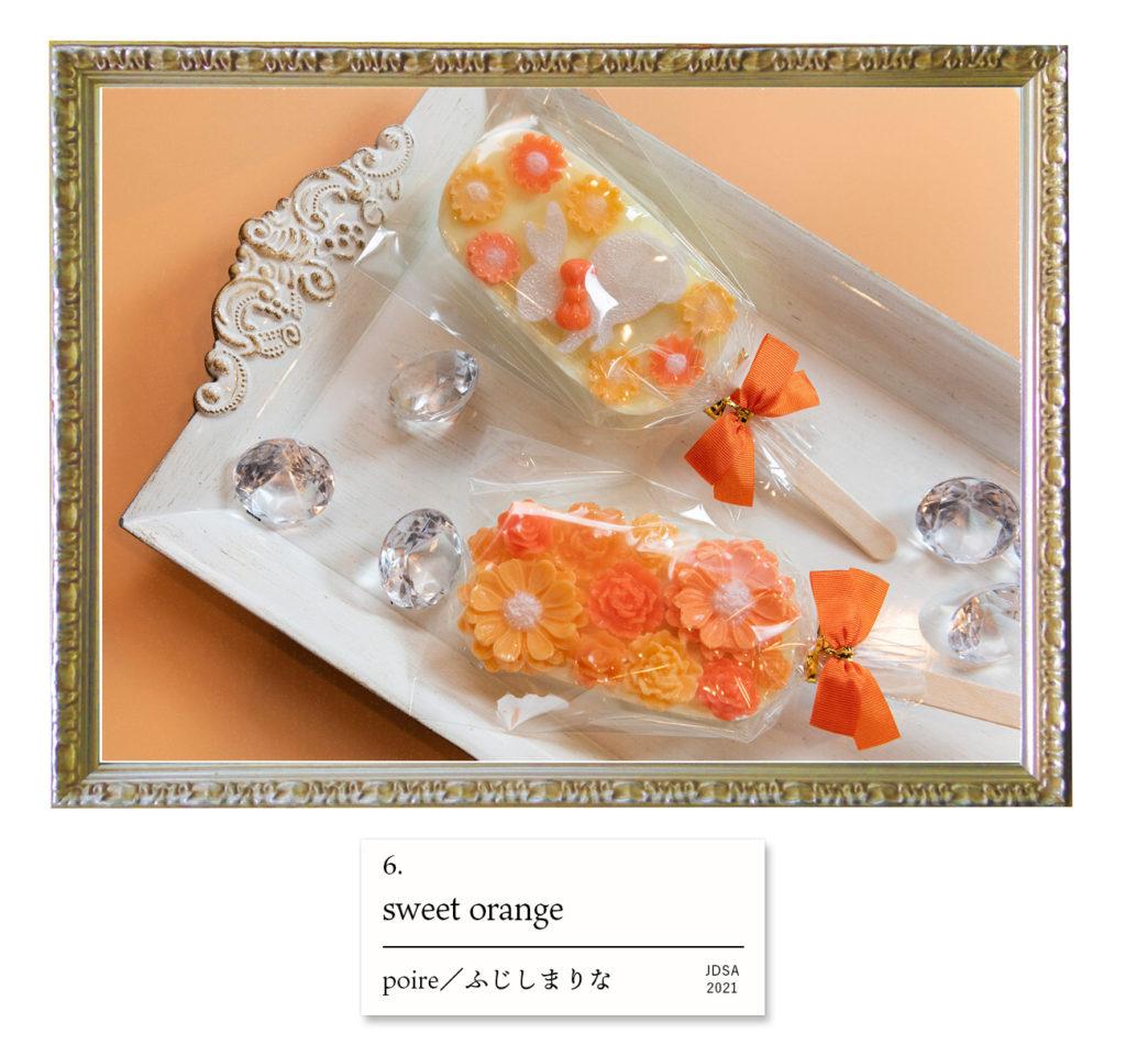 sweet orange  poire/ふじしまりな