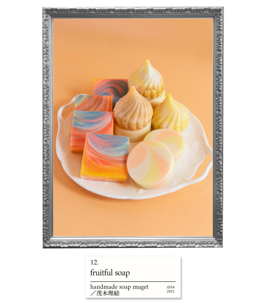 fruitful soap handmade soap muget/茂木理絵