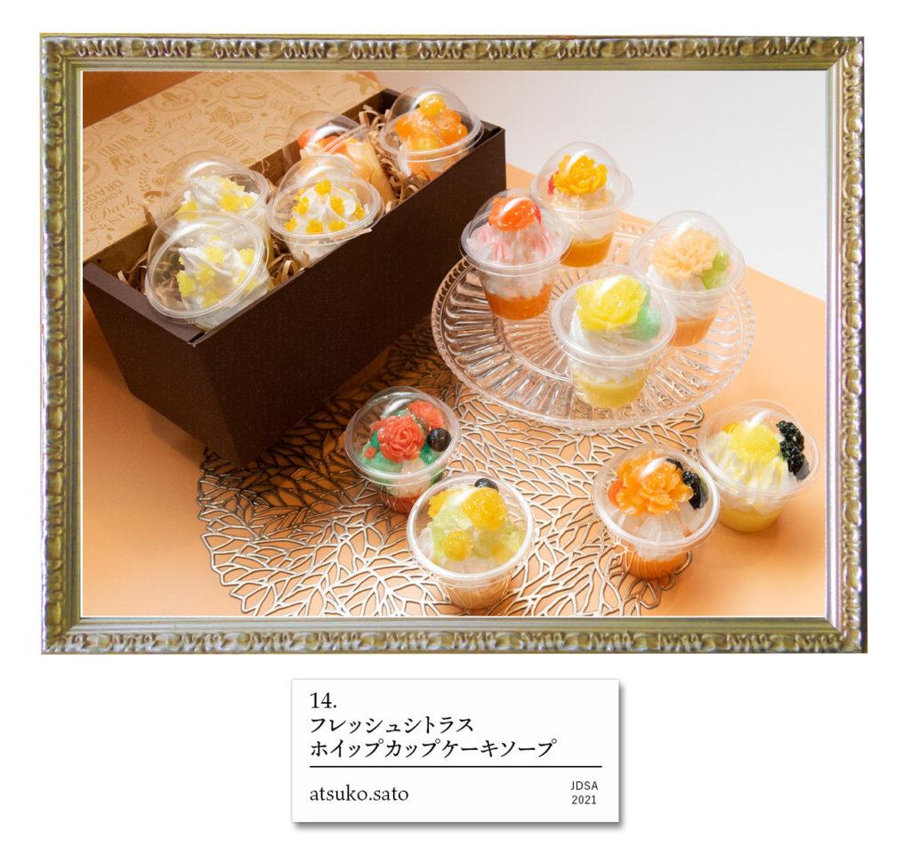 フレッシュシトラスホイップカップケーキソープ atsuko.sato
